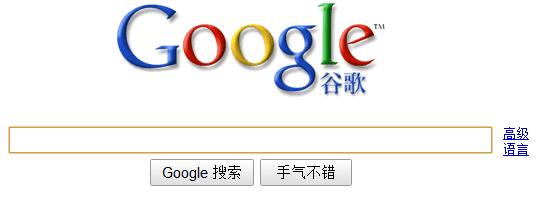 Logo of Google China